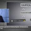 «Що це було»: урядова схема «монетизації» Фірташа через субсидії і «Нафтогаз» (відео)