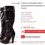 Жіночі чоботи з лакованої шкіри коштують навіть дешевше від хромових чобіт для міліції.