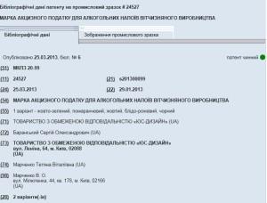 """Один з чотирьох патентів """"єдапсівської"""" фірми."""