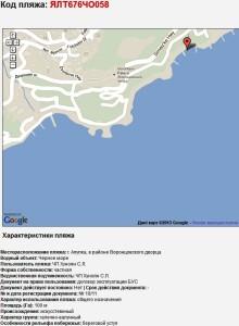 Ще один пляж дружини екс-мера Алупки, арештованого за посадові злочини.