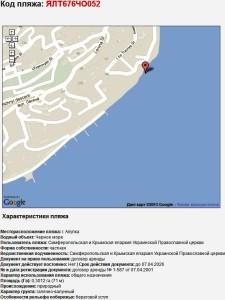 Пляж УПЦ МП, який зайняв Володимир Сацюк.