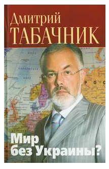 Книжка Табачника