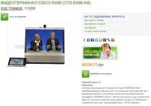 Ціна на відеотермінали в Україні...