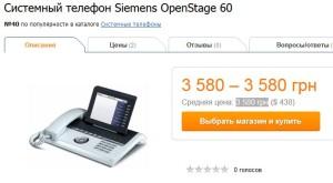 МВС купило такі телефони по по 6 318 грн.