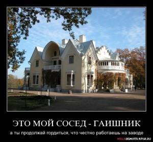 eto-moj-sosed-gaishnik-a-ty-prodolzhaj-gorditsya_1
