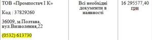 тел.1
