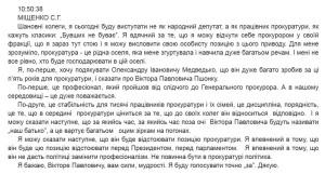 мтенограма міщенко