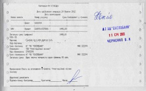 Копія квитанції оплати оголошення про захист дисертації в «Атестаційному віснику» в жовтні 2012 р.