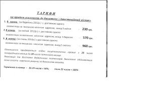 Тарифи в «Атестаційному віснику». Знімок зроблено в місці видачі квитанцій за сплату вартості оголошень в «Атестаційному віснику», в січні 2012 р.