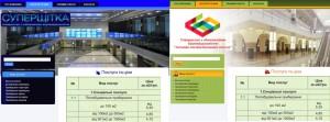 Залізниця - скрін сайтів