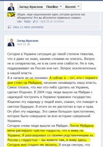 Тепер Краснов доводить, що він всією душею за Майдан, який виник через бажання Януковича запхати Україну до Митного союзу.