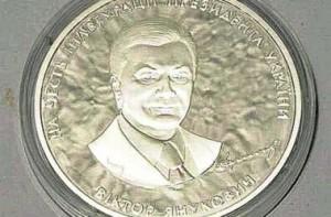 Нацбанк на честь інавгурації Януковича у 2010 році випустив ось таку монету. І після цього Януковичу поперло
