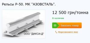 Метрополітен купив такі рельси по 24 600 грн/т.