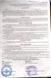 ПЗШБ кредит