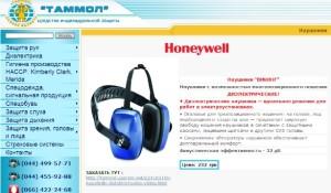"""""""Енергоатом"""" придбав такі навушники по 369,60 грн."""