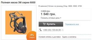 """""""Енергоатом"""" придбав такі маски по 2 244 грн."""