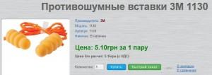 беруши ЗМ 1130