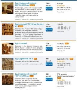 """Укрзалізниця"" купила такий брус по 2 563-2 599 грн. за кубометр."