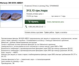 фільтр 6059 АВЕК1+