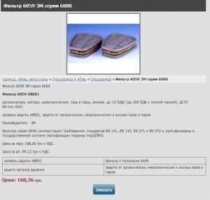 фільтр 6059 АВЕК1