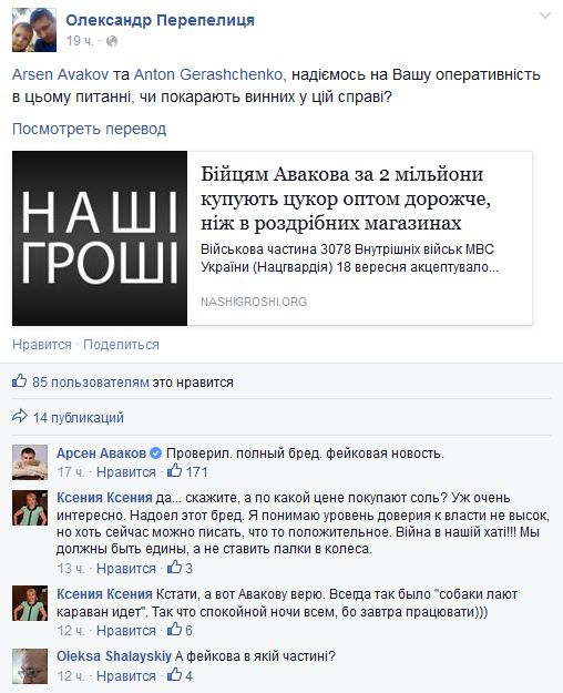 Аваков фейк1