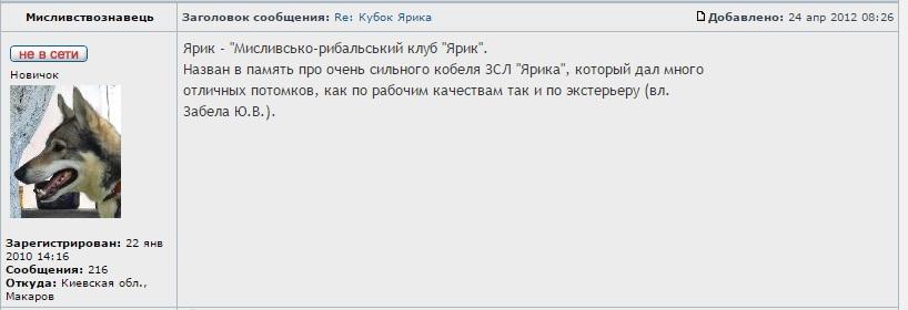забела_ярик