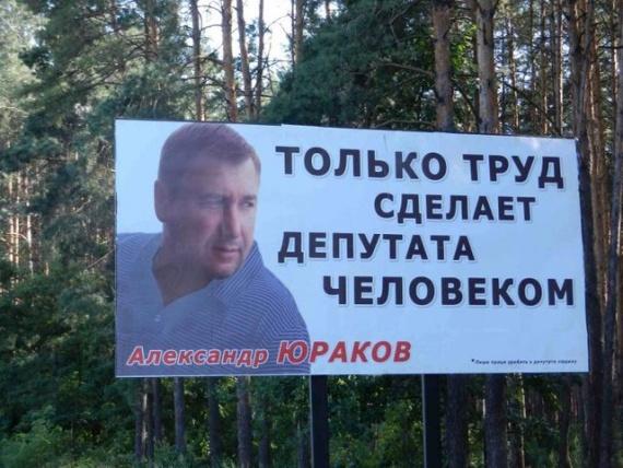 юраков