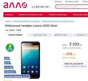 Такі смартфони коштували державному бюджету 4 126 гривень.