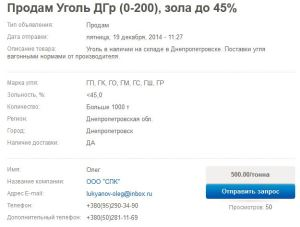 Для опалення військових містечок Міноборони купило таке вугілля по по 1 500 грн/т.