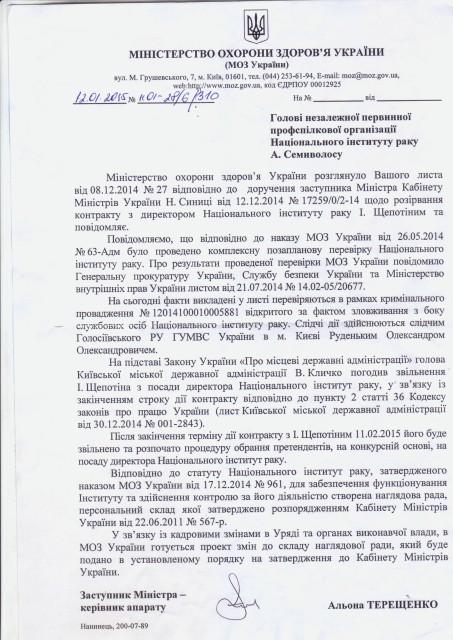 Ответ Терещенко 12.01.15 (2)