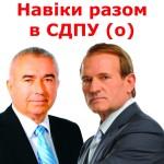 Арешонков і Медведчук