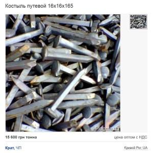 Такі костилі державний комібнат купив по 24 060 грн/т.