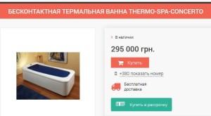 Таку ванну завод Держкосмосу придбав за 453 тисячі гривень