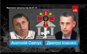 Isaenko_savchuk_2