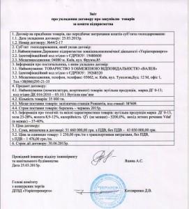 Укрінтеренрго-вугілля