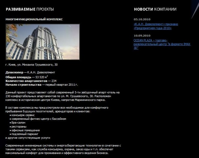 проект на сайте кан