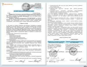 контракт проф