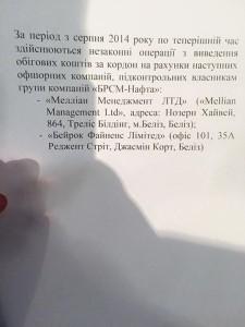 Нібито причетні до Ставицького офшори, оприлюднені Валентином Наливайченком.
