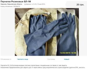 Армія купила подібні нові рукавиці по 95 грн.