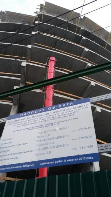Фото будівництва Андрія Яницького