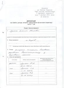 Луценко 1с