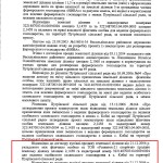 ЗАПИТ_ВЛАСНIСТЬ2