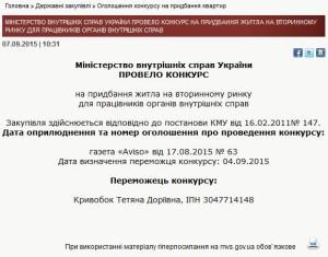 Софія Київська оголошення мвс