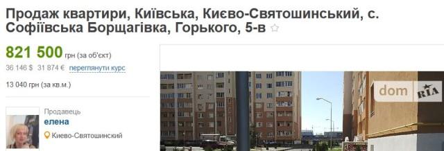 Софія Київська продаж квартири