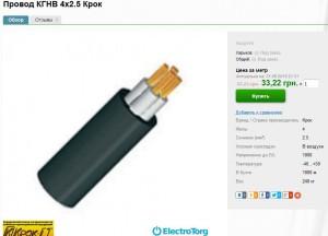 Ось такий кабель портовики купили по 50,36 грн за метр.