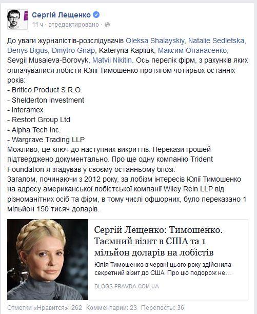 Арестованный Мосийчук снял свою кандидатуру с выборов мэра Киева - Цензор.НЕТ 7572