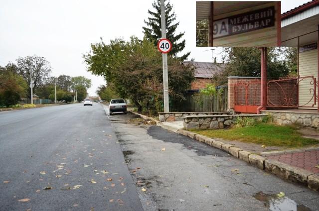 межевий бульвар