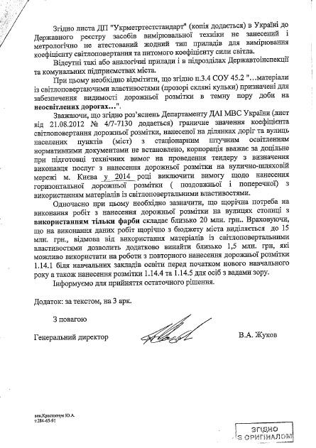 Київавтодор лист2