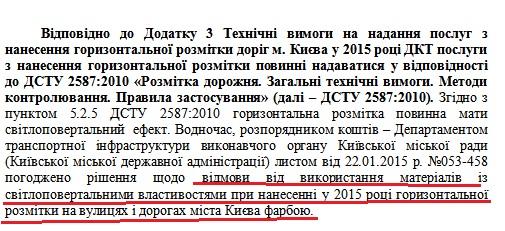 Київавтодор розяснення
