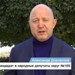 Олександр Доровський